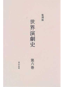 世界演劇史 復刻版 第6巻