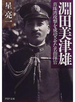 淵田美津雄 真珠湾攻撃を成功させた名指揮官(PHP文庫)