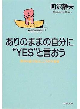 """ありのままの自分に""""YES""""と言おう 精神科医が語るこころの休憩室(PHP文庫)"""