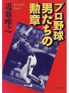 プロ野球男たちの勲章(PHP文庫)
