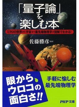 「量子論」を楽しむ本 ミクロの世界から宇宙まで最先端物理学が図解でわかる!(PHP文庫)