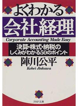 よくわかる会社経理 決算・株式・納税のしくみがわかる50のポイント(PHP文庫)