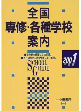 全国専修・各種学校案内 2001年度版