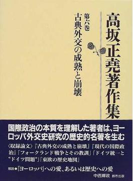 高坂正堯著作集 第6巻 古典外交の成熟と崩壊