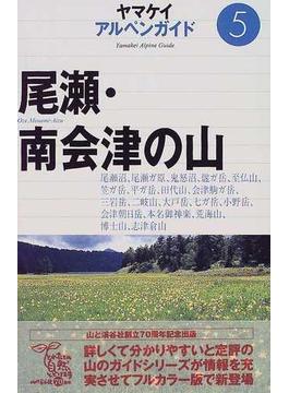 尾瀬・南会津の山