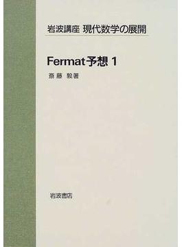 岩波講座現代数学の展開 11 Fermat予想 1