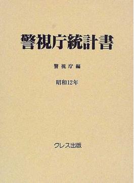 警視庁統計書 復刻 昭和12年
