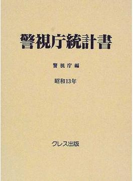 警視庁統計書 復刻 昭和13年
