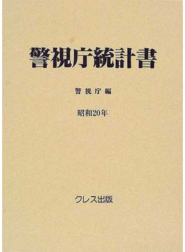 警視庁統計書 復刻 昭和20年