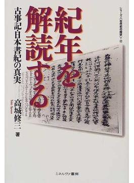 紀年を解読する 古事記・日本書紀の真実