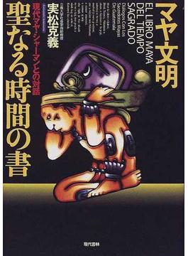 マヤ文明聖なる時間の書 現代マヤ・シャーマンとの対話