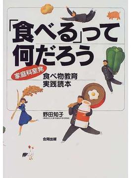 「食べる」って何だろう 家庭科室発食べ物教育実践読本