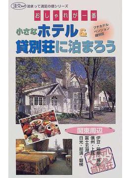 おしゃれが一番小さなホテル&貸別荘に泊まろう プチホテル・ペンション・貸別荘 関東周辺