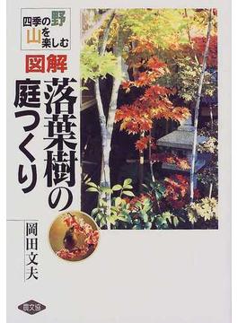 図解落葉樹の庭つくり 四季の野山を楽しむ