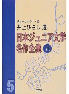 日本ジュニア文学名作全集 5