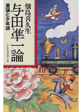 与田凖一論 童謡と少年詩