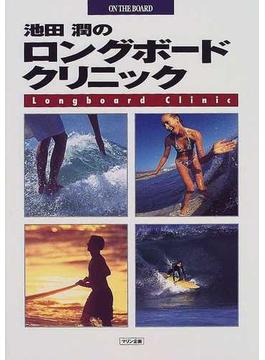 池田潤のロングボードクリニック On the board