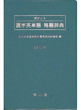 ポケット医学英単語・略語辞典 2版