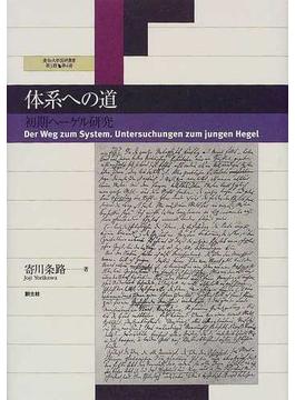 体系への道 初期ヘーゲル研究