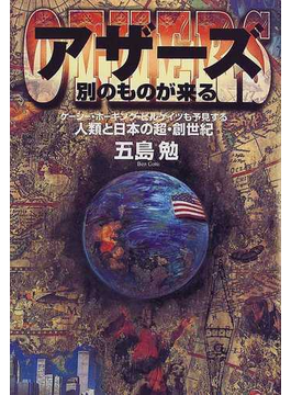 アザーズ別のものが来る ケーシー・ホーキング・ビルゲイツも予見する人類と日本の超・創世紀