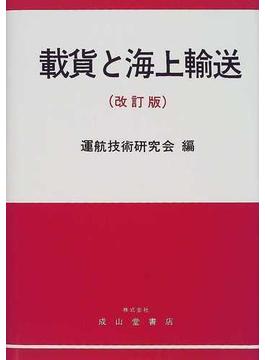 載貨と海上輸送 改訂2版