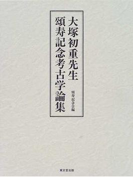 大塚初重先生頌寿記念考古学論集