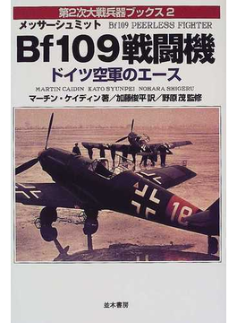 メッサーシュミットBf109戦闘機 ドイツ空軍のエース