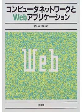 コンピュータネットワークとWebアプリケーション