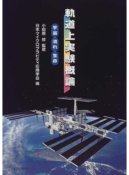 軌道上実験概論 宇宙・流れ・生命