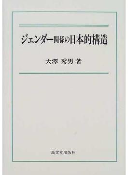 ジェンダー関係の日本的構造