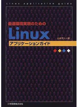 最適環境実現のためのLinuxアプリケーションガイド