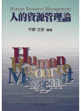 人的資源管理論