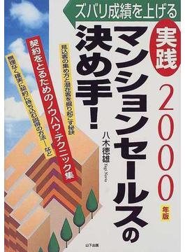 実践マンションセールスの決め手! ズバリ成績を上げる 契約をとるためのノウハウ・テクニック集 2000年版