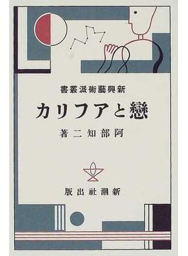 新興芸術派叢書 復刻 11 恋とアフリカ