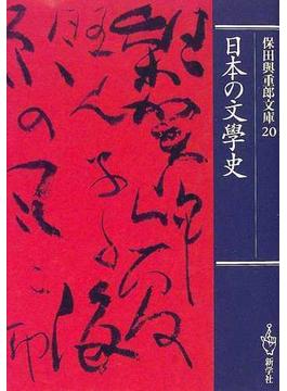 保田与重郎文庫 20 日本の文学史