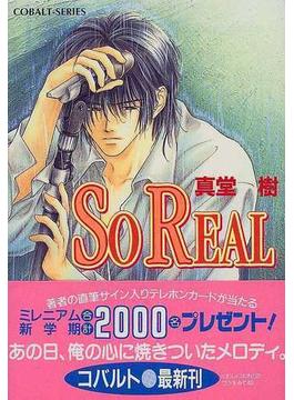 So real(コバルト文庫)