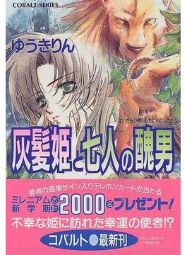 灰髪姫と七人の醜男(コバルト文庫)
