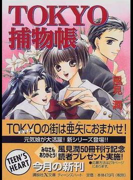 TOKYO捕物帳(講談社X文庫)