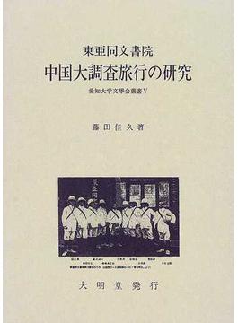 東亜同文書院中国大調査旅行の研究
