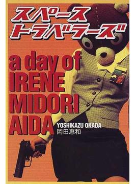 スペーストラベラーズ A day of Irene Midori Aida