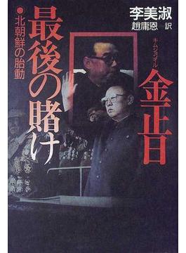金正日最後の賭け 北朝鮮の胎動