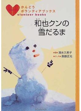 和也クンの雪だるま