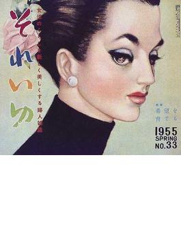 それいゆ 女性のくらしを新しく美しくする婦人雑誌 復刻版 No.33 希望を育てる