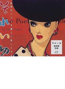 それいゆ 女性のくらしを新しく美しくする 復刻版 別冊