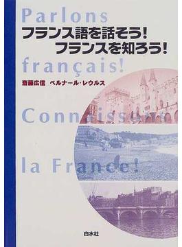 フランス語を話そう!フランスを知ろう!