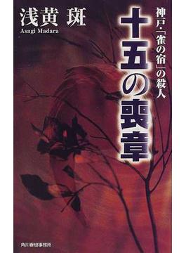 十五の喪章 神戸・「雀の宿」の殺人