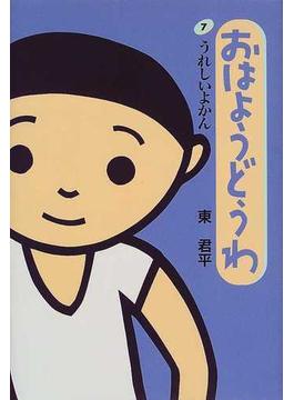 Book's Cover ofおはようどうわ 7 うれしいよかん
