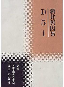 新井哲囚集 D51
