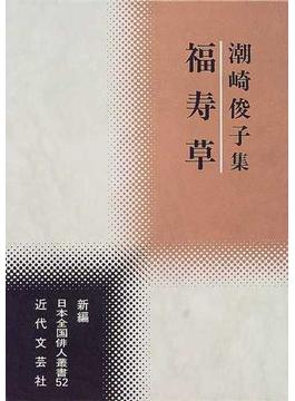 潮崎俊子集 福寿草