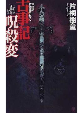 古事記呪殺変(歴史群像新書)